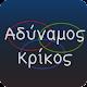 Αδύναμος Κρίκος for PC-Windows 7,8,10 and Mac