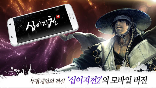 십이지천M 36 Cheat screenshots 1