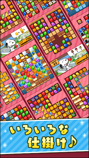 スヌーピードロップス : 簡単ルールのかわいいパズルゲーム screenshots 2