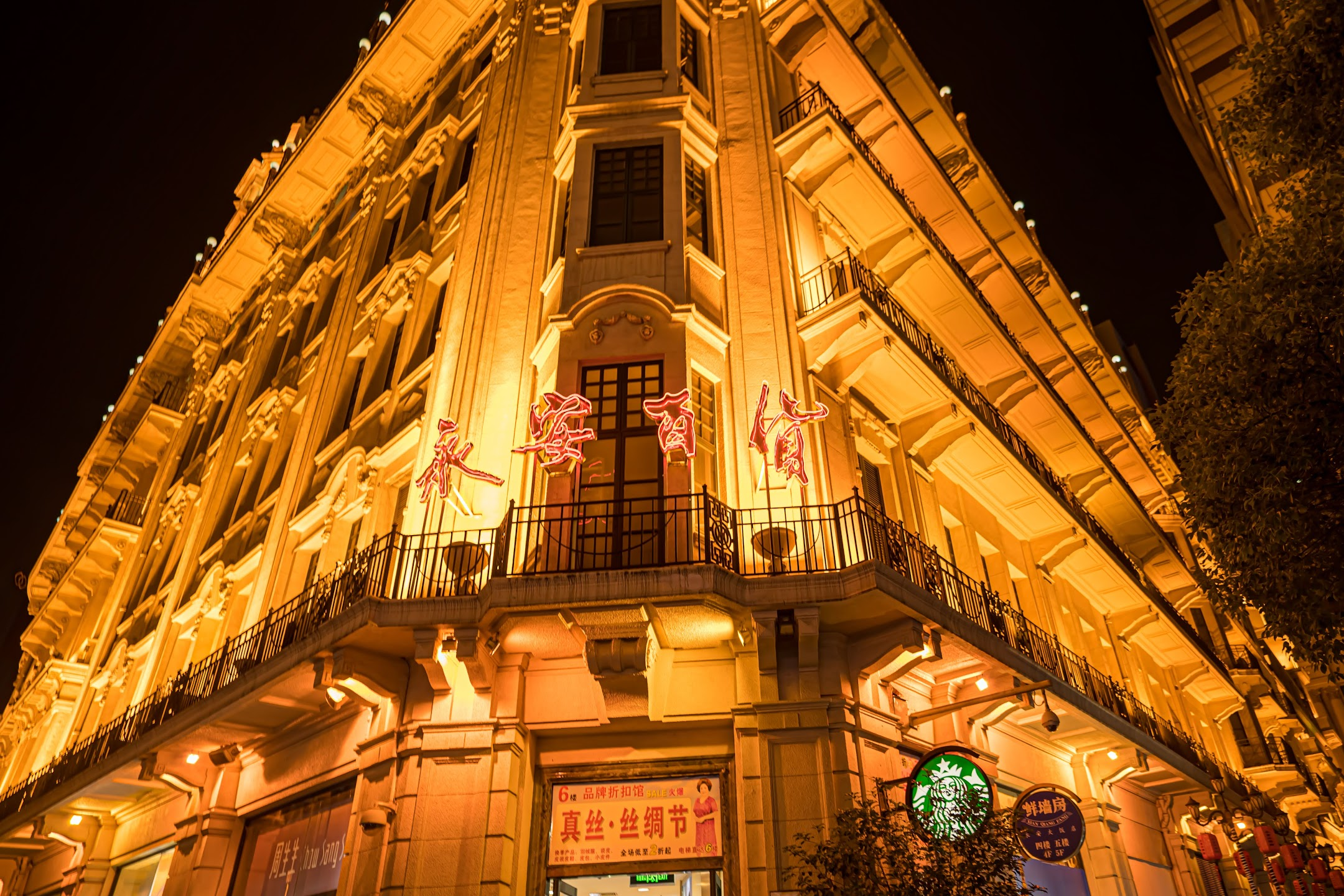 上海 南京東路 夜 永安百貨 (Wing on Department Store)