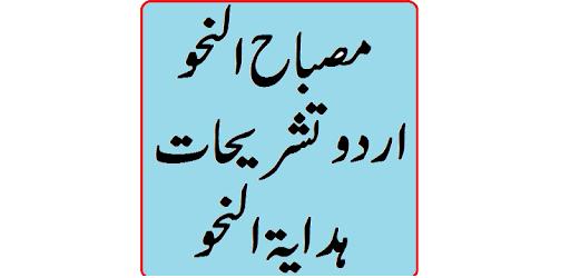 misbah un nahw hidayatun nahw urdu sharah pdf - Apps on