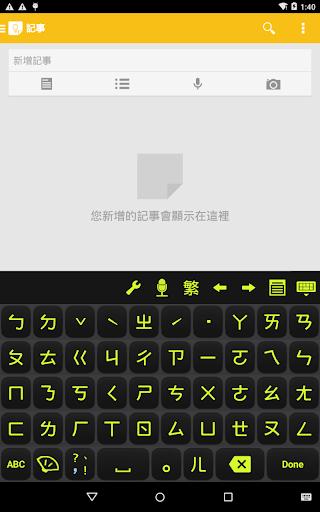 Chaozhuyin 3.3.8 Screenshots 12