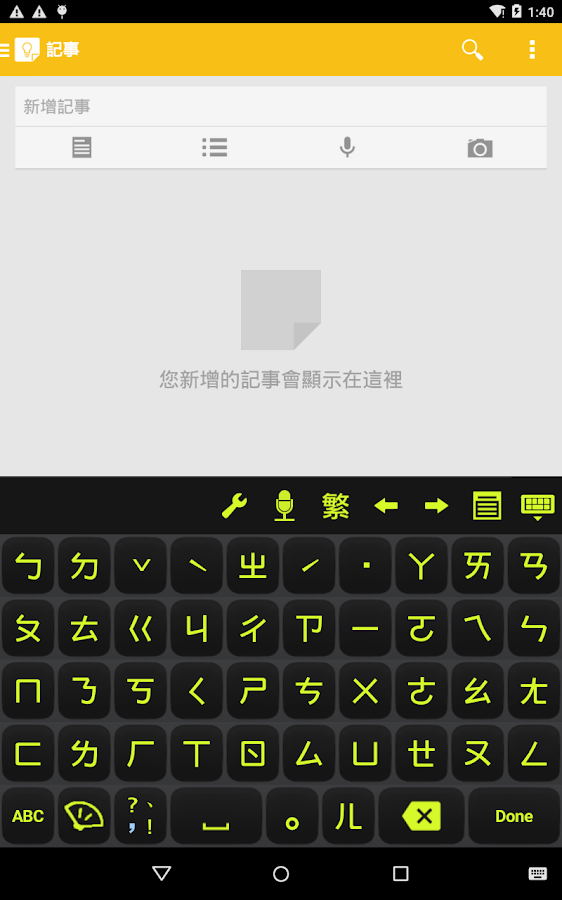 Chaozhuyin- screenshot