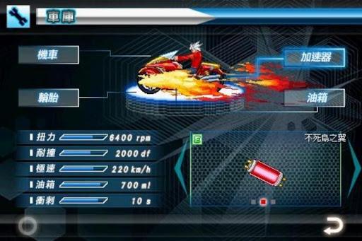 Speed Motor 4.4 de.gamequotes.net 4