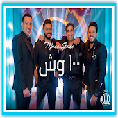 100 wesh Tamer Hosny Sheba Hagag Video Lyrics