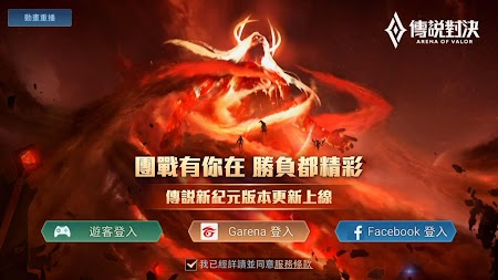 Garena 傳說對決 APK screenshot thumbnail 1