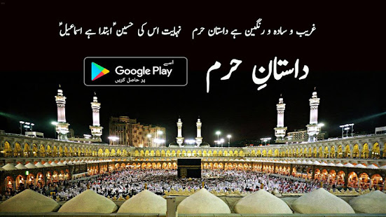the holy kaaba haram shareef apps on google play