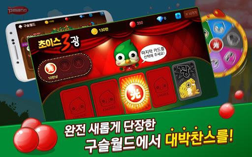 Pmang New Matgo : No1 Gostop screenshot 06