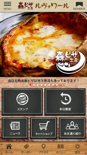 森のピザ工房ルヴォワール公式アプリ