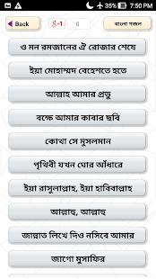 বাংলা গজল mp3 - Gojol Bangla Audio - náhled