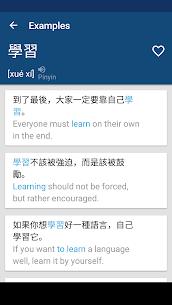Chinese English Dictionary & Translator Free 英漢字典 3