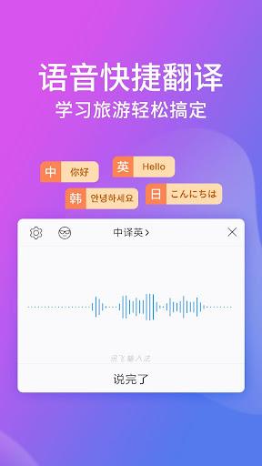 Screenshot for 讯飞输入法 in Hong Kong Play Store