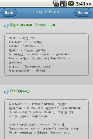 Tamil recipe apk download apkpure tamil recipe screenshot 4 forumfinder Images