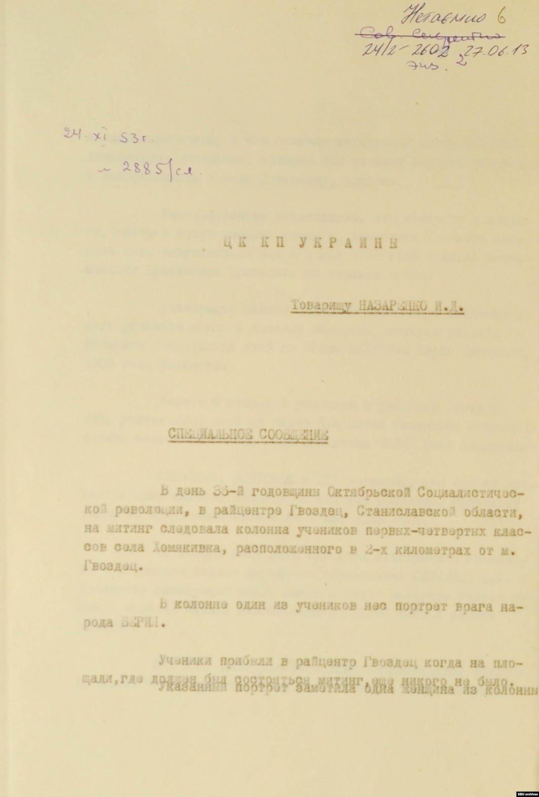 Справка, подготовленная для Центрального комитета Компартии Украины главой МВД УССР Тимофеем Строкачем