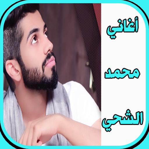 جديد أغاني محمد الشحي 2017