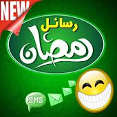 اجمل رسائل رمضانية مضحكة 2015