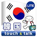 指さし会話 韓国 韓国語 touch&talk  LITE icon