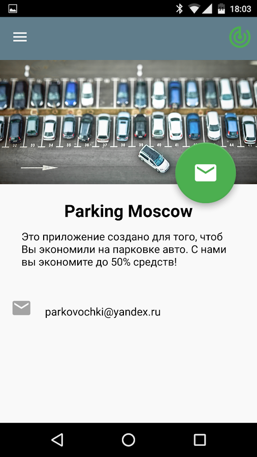 S Parking- screenshot
