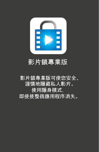 影片鎖專業版 - 隱藏視頻,影片,錄像,電影等等