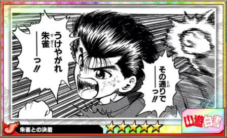 [Shonen Jump Ore Collection!] แอพเกมการ์ดแบทเทิลรวมดาวจาก Shonen Jump!