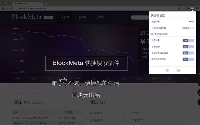 BlockMeta
