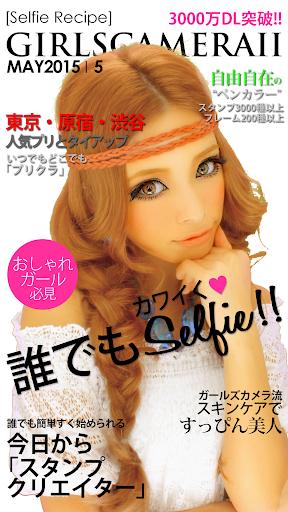 新 GirlsCamera2 人気セルフィープリクラデコ!