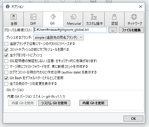 SourceTree内蔵Git更新手順2