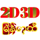 Download 2D3Dျမန္မာ့ထီ For PC Windows and Mac