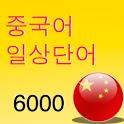 중국어일상단어6000 icon