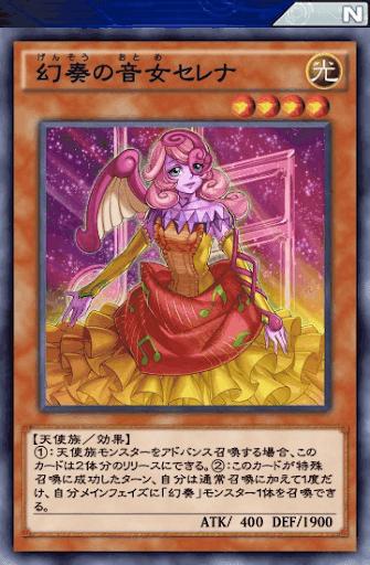 幻奏の音女セレナ