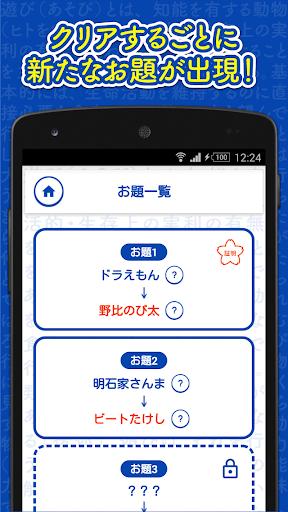 玩免費益智APP|下載Wiki遊び-6手でたどり着く頭脳派ゲーム app不用錢|硬是要APP