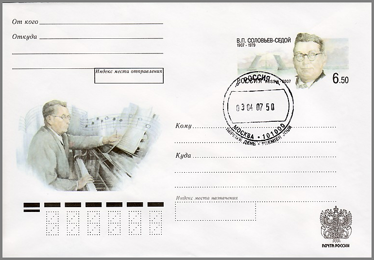 2007 stamp celebrating the centenary of Vasiliy Solov'yëv-Sedoy's birth.