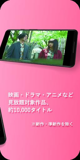 TSUTAYA TV screenshot 2