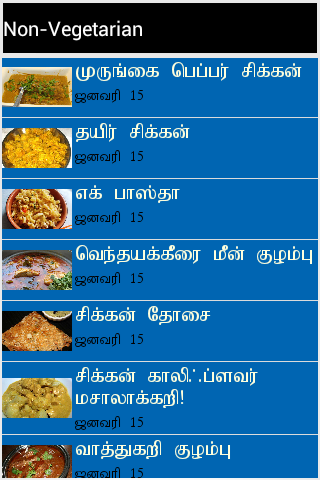 All new tamil recipes800 apk download apkpure all new tamil recipes800 screenshot 3 forumfinder Images
