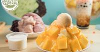 大碗公冰·甜品 旗津直營店