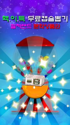 문상 - 핵이득 무료 캡슐머신(문화상품권용) - screenshot