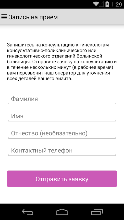 Гинекология и репродуктология- screenshot