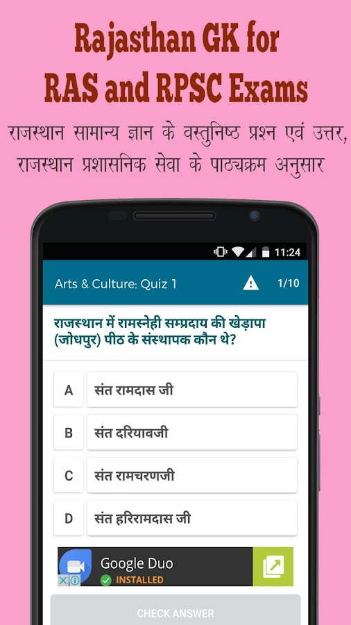 Rajasthan GK for RAS and RPSC Exams- screenshot