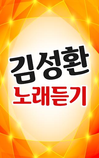 김성환 노래듣기 - 트로트 메들리 노래모음 이미지[1]