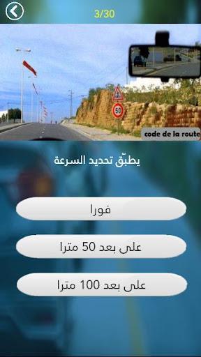 u0625u062eu062au0628u0627u0631 u062au0639u0644u064au0645 u0627u0644u0633u064au0627u0642u0629 | Examen code de la route 0.2 screenshots 2