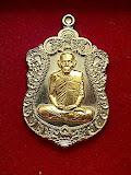 เหรียญเสมา พ่อท่านซุ่น วัดบ้านลานควาย รุ่นสร้างบารมี๘๘ ปี57