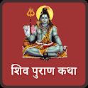 संपूर्ण शिव पुराण - Sampurna Shiv Puran in Hindi icon
