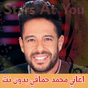 اغاني محمد حماقي بدون انترنت Mohamed Hamaki icon