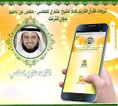 screenshot of قرأن كامل بصوت العفاسي بدون نت