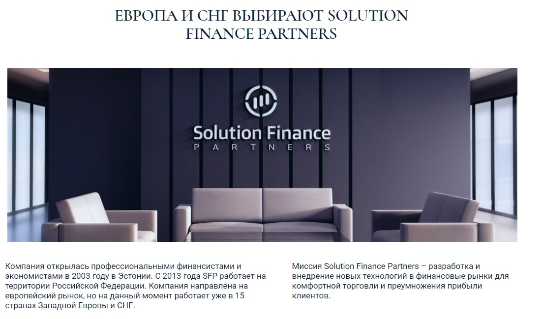Отзывы о Solution Finance Partners и условия сотрудничества с брокером обзор