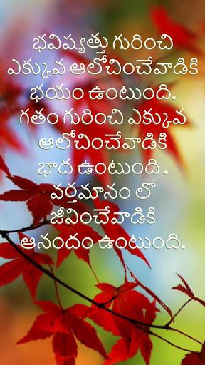 Download Telugu Quotes About Life Telugu Sukthulu Google Play