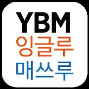 YBM잉글루 매쓰루 구미 원남