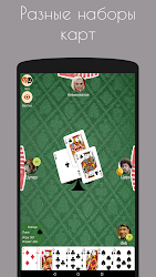 Деберц 2.0 APK Download – Free Card GAME for Android 10
