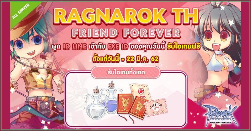 Ragnarok Friend Forever ผูก ID LINE รับไอเทมฟรี!