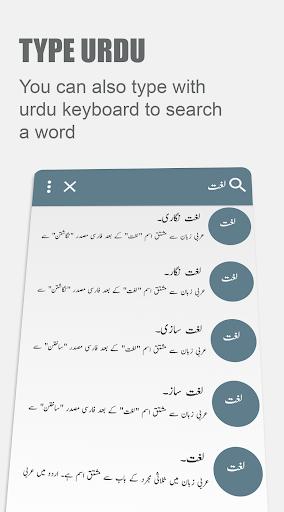 Urdu Lughat Offline -Urdu to Urdu Dictionary 1.5 screenshots 4
